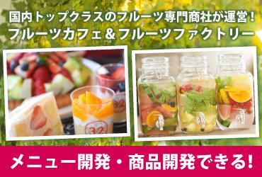 32 orchard(サニーオーチャード)/株式会社芋銀