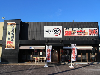 下町の空 広小路栄店(株式会社ステイプランナー)