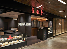 株式会社 アール・ティー・コーポレーション(髙島屋グループ)/鼎泰豊(ディンタイフォン)etc. 求人 「鼎泰豊」は年代を問わず幅広い世代に支持されるブランドです。息の長いレストランで将来も安心です。