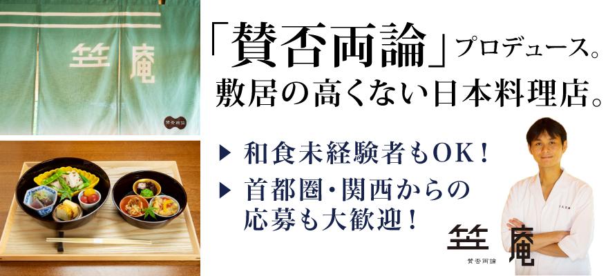 笠庵 賛否両論(ヴィソン多気株式会社)
