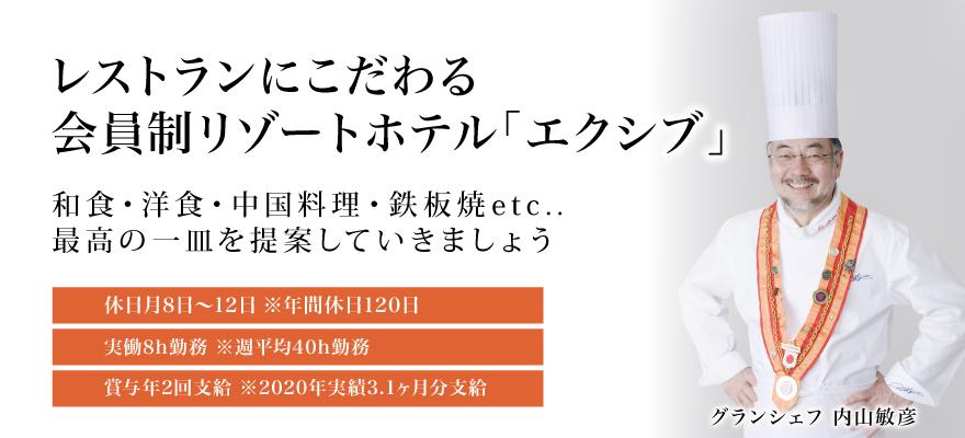 リゾートトラスト株式会社(東証一部上場)