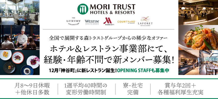 森トラスト・ホテルズ&リゾーツ株式会社 求人