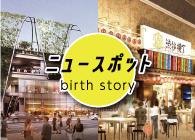 飲食店の新店舗誕生秘話 ニュースポット