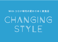 With コロナ時代の変わりゆく飲食店 CHANGING STYLE