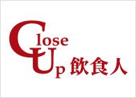 Close Up 飲食人