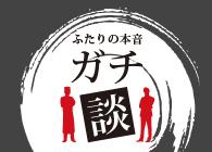 飲食店経営者インタビュー ガチ談
