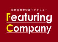 注目の飲食店企業インタビュー Featuring Company