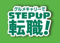 飲食店の転職・就職成功者インタビュー STEP UP転職!