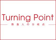 飲食店経営者 Turning Point